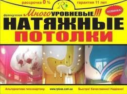 Натяжные потолки Новомосковск